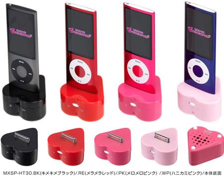 iPod_nano_Maxel_Cococoron