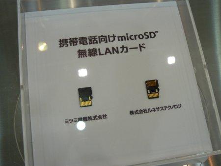 microsd-wifi