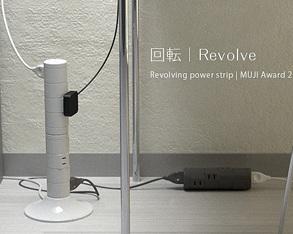 Revolve Power Strip