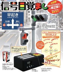 traffic_light_clock
